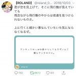 【VIP・なんj】「現代ホスト界の帝王」ことRolandさんの煽り耐性が凄すぎると話題にwww