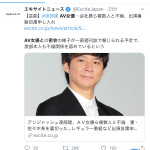 【芸能系】【悲報】AV女優さん、大女優佐々木希の脳を大破させる