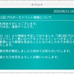 【雑談】乃木恋のプロポーズイベント無くなった