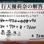 【AKB48】【悲報】チーム8 行天優莉奈さん……やっぱりw w w w w w