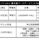 【アンジュルム】「アンジュルム 船木結バースデーイベント2020」開催決定!