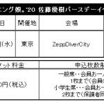 【モーニング娘。】「モーニング娘。'20 佐藤優樹バースデーイベント」開催決定!