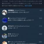 【画像】日本、終わる 女子中学生が「家出したい」とツイートした結果ww