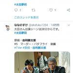 【太田夢莉】太田夢莉ちゃん「探偵・由利麟太郎」に出演していた ゆーり繋がりか