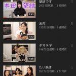 【芸能画像系】本田三姉妹、シンプルなタイトルとサムネのみで数百万再生を叩き出す