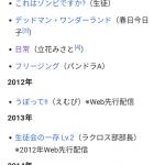 【芸能系】京アニ作品『日常』に出ていたメイン声優、あれから9年経過しさすがに全員消える
