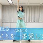 【AKB48】【悲報】横山由依の踊ってみた動画が1日で2.6万回と大爆死