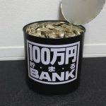 【話題】【話題】「100万円貯まる貯金箱」を6年かけて満杯にした猛者現る  [ひぃぃ★]