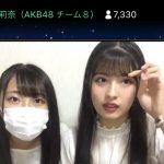 【AKB48】【朗報】 チーム8 行天優莉奈ちゃん 姉妹配信 キタ━━(((゚∀゚)))━━━━━!!