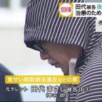【芸能系】田代まさし「師匠ではなく自分が死ねばよかった…志村さんの死を無駄にしない。だから減刑して!」
