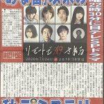 【雑談】7月放送秋元康大先生企画原案ドラマで48・46メンバー共演