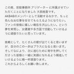 【大西桃香】【速報】チーム8大西桃香さん事務所所属決定