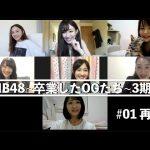 【NMB48卒業生】NMB 3期卒業生Zoom配信キタ━━━━(゚∀゚)━━━━!!