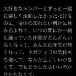 【欅坂46】【悲報】 元 欅坂46 織田奈那 「得体の知れない何かに飲み込まれ…仲間がどんどん消えていった。」wwwwwwwwwwwwwwwwwwwwwwwww
