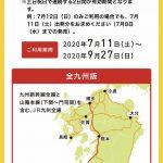 【ニュース】【朗報】JR九州さん、ガチで本気を出してしまう
