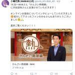 【NMB48テレビ番組】売れっ子なぎちゃんがNHKに出演!