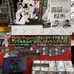 【アンジュルム】タワーレコード渋谷店に太田はーちゃんキタ━━━━(゚∀゚)━━━━!!