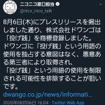 ニコニコ動画さん、「投げ銭」を商標登録wwwxwwwyyyww