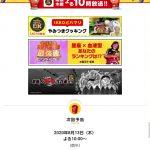 【NMB48テレビ番組】今晩22時〜 ダウンタウンDXになぎちゃん出演!