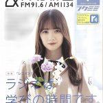 【田村真佑】速報!まゆちゃん、文化放送フクミミ9月号の表紙無料配布されてる