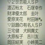 【アップフロント】【朗報】吉川友、さんま御殿SP出演へ!