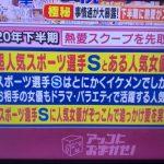 【速報】橋本環奈さんと巨人坂本が熱愛