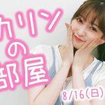 【NMB48】【速報】NMB吉田朱里卒業発表