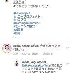 【佐々木莉佳子】加賀楓インスタへの佐々木莉佳子のコメントが速すぎる件