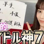 【女優】島崎遥香ちゃんが選んだアイドル神7がこちら