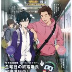 【画像ネタ】【画像】京都の地下鉄のポスターが完全にゲイカップルwwwwwwww