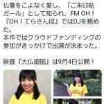 【NMB48卒業生】??ももるん?!?