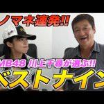 【NMB48】川上千尋ちゃんが選ぶ阪神タイガースベストナイン