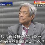 【政治・経済】【ワロタw】 アホの朝日新聞「菅は国民の支持を得たいなら、石破を副総理にしろ!」