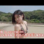 【モーニング娘。'20】加賀楓最新写真集動PR画キタ━━( ゚∀゚ )━( ゚∀)━(  ゚)━(  )━(゚  )━(∀゚ )━( ゚∀゚ )━━!!!!