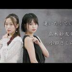 【高木紗友希】高木紗友希×小田さくら「逢いたくていま」カバー