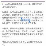 【乃木坂46まとめ】【超朗報】乃木坂ちゃんとスタッフのPCR再検査の結果、全員陰性まる😻😻
