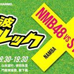 【NMB48ニュース】YNNでNMB48vsSTU48勃発wwwwwwwwww