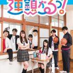 【NMB48テレビ番組】#12 連鎖がるっ!