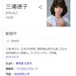 【ハロプロ】アップフロント所属の作詞家三浦徳子の経歴が凄すぎる
