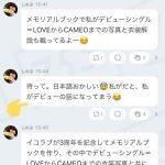 【その他】【速報】=LOVE(イコラブ)のセンター松瞳、復帰