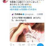 【鈴木絢音】絢音ちゃんのアカウント有能っぽいね
