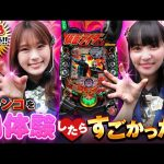 【NMB48ニュース】NMB48が〈ぱちんこ 仮面ライダー 轟音〉をとことん打ったんでぇ!!KYORAKU CHANNELなんかきた
