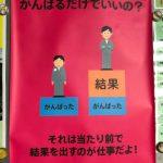 【日常・雑談系】【悲報】ブラック企業に貼られてるポスター、ヤバすぎる