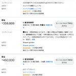 【悲報】PS5、とんでもない値段で売られてしまう