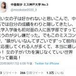 【悲報】ミスコン天才女子大生「頭良いのに馬鹿を演じなきゃいけない日本は女の子にとってクソだ」