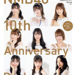 【NMB48ニュース】『NMB48 10th Anniversary Book』の表紙初公開!