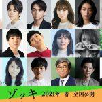 【卒業生】松井玲奈、2021年公開映画『ゾッキ』に出演