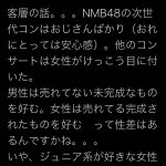 【NMB48】【悲報】 NMB次世代コンサートの客席、オッサンばかりで臭かったwwwwwwwwwwwwwwwwwwwwww