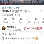 【NMB48ニュース】NMB次世代コンサートのYoutubeコメントが「顔面偏差値高い」で溢れかえる