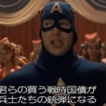 【テレビ・CM・映画系】アイアンマン→地上波放送9回 キャプテンアメリカ→地上波放送0回